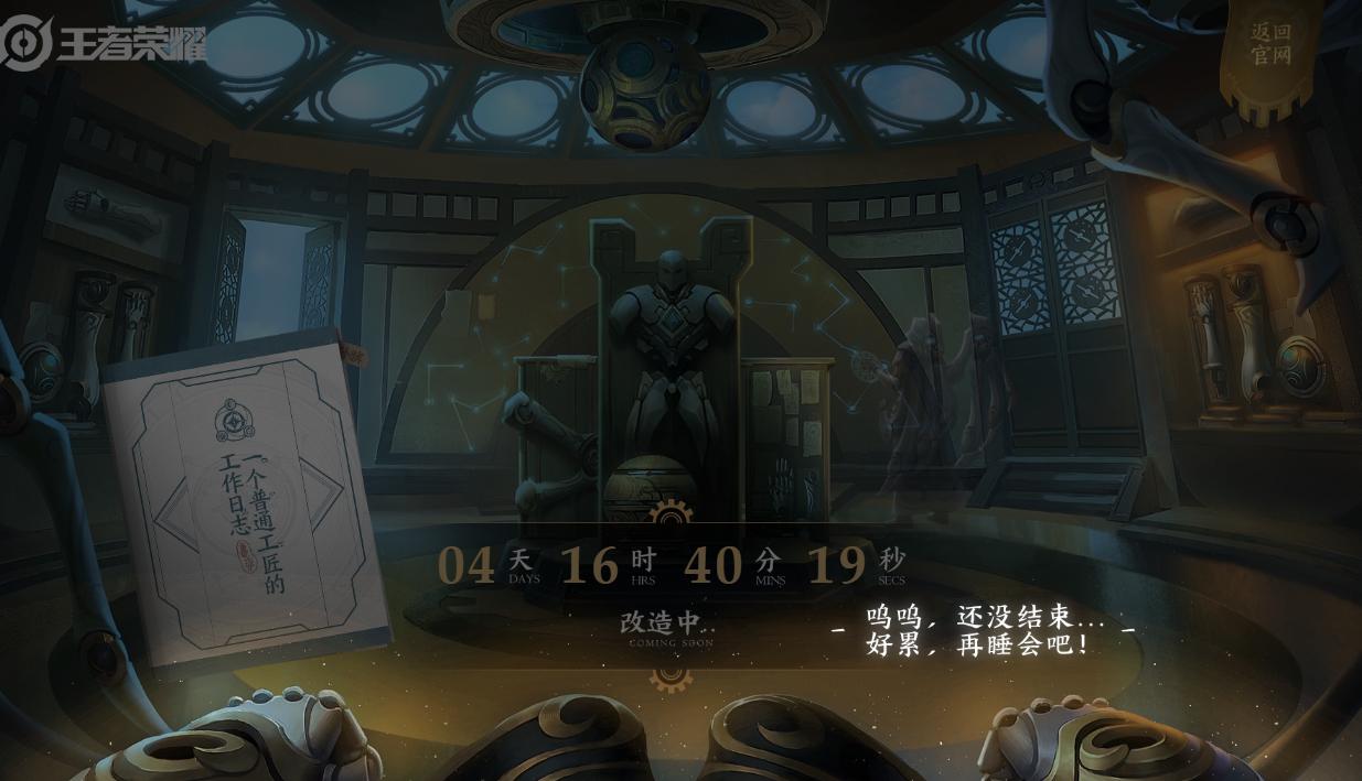 王者荣耀7月16日更新预告