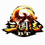 三国志BT版(上线送VIP)