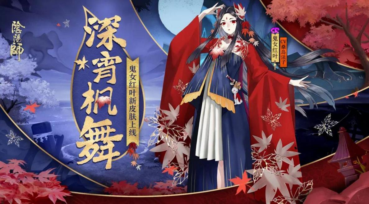 阴阳师鬼女红叶皮肤深宵枫舞一览